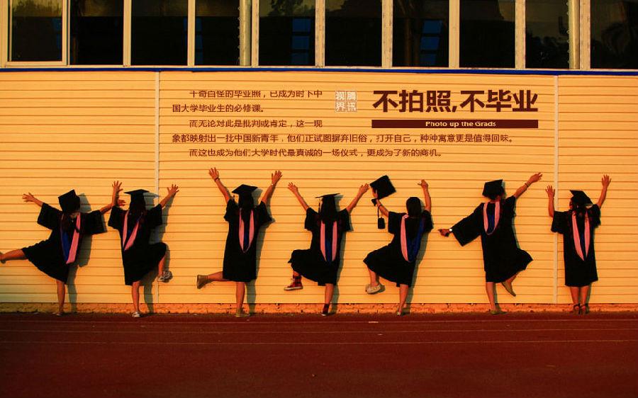 毕业照、视频制作