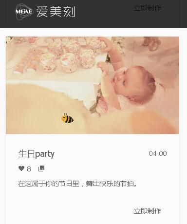 宝宝生长记录、视频模板